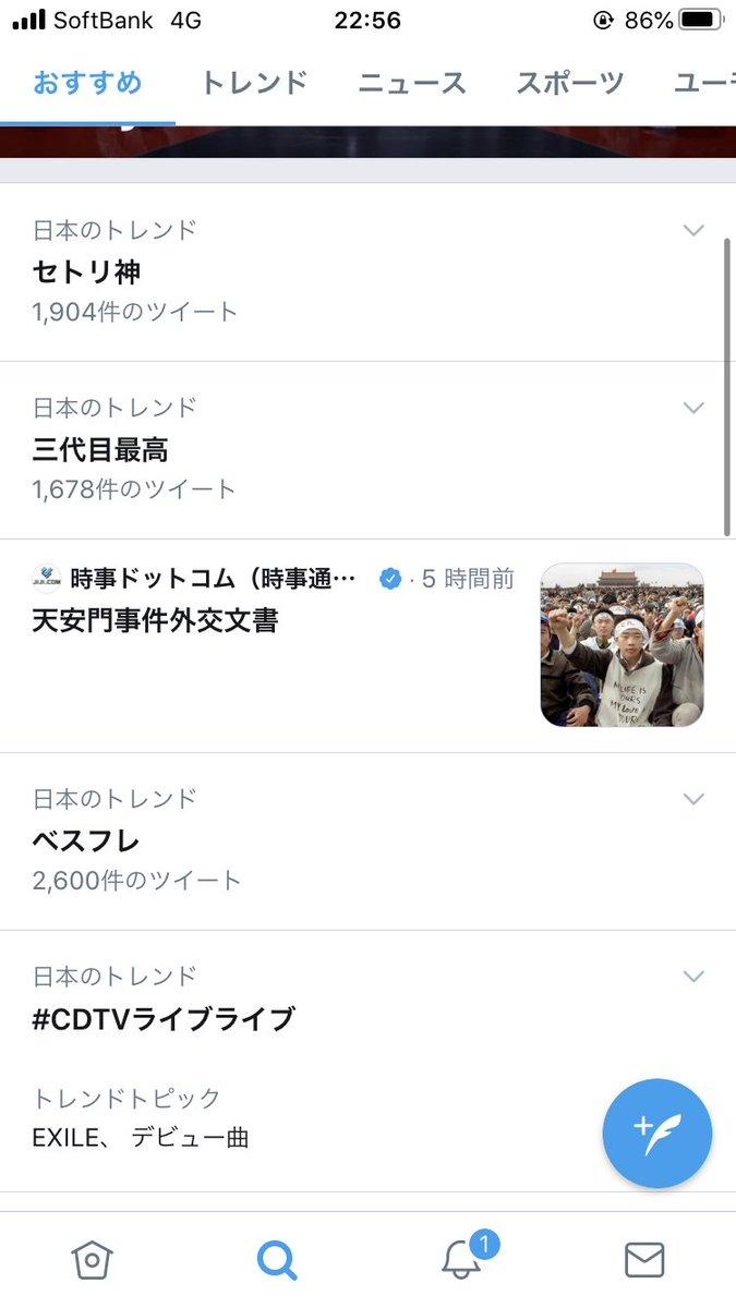登坂 隆二 セトリ 市 今 広臣 ライブ