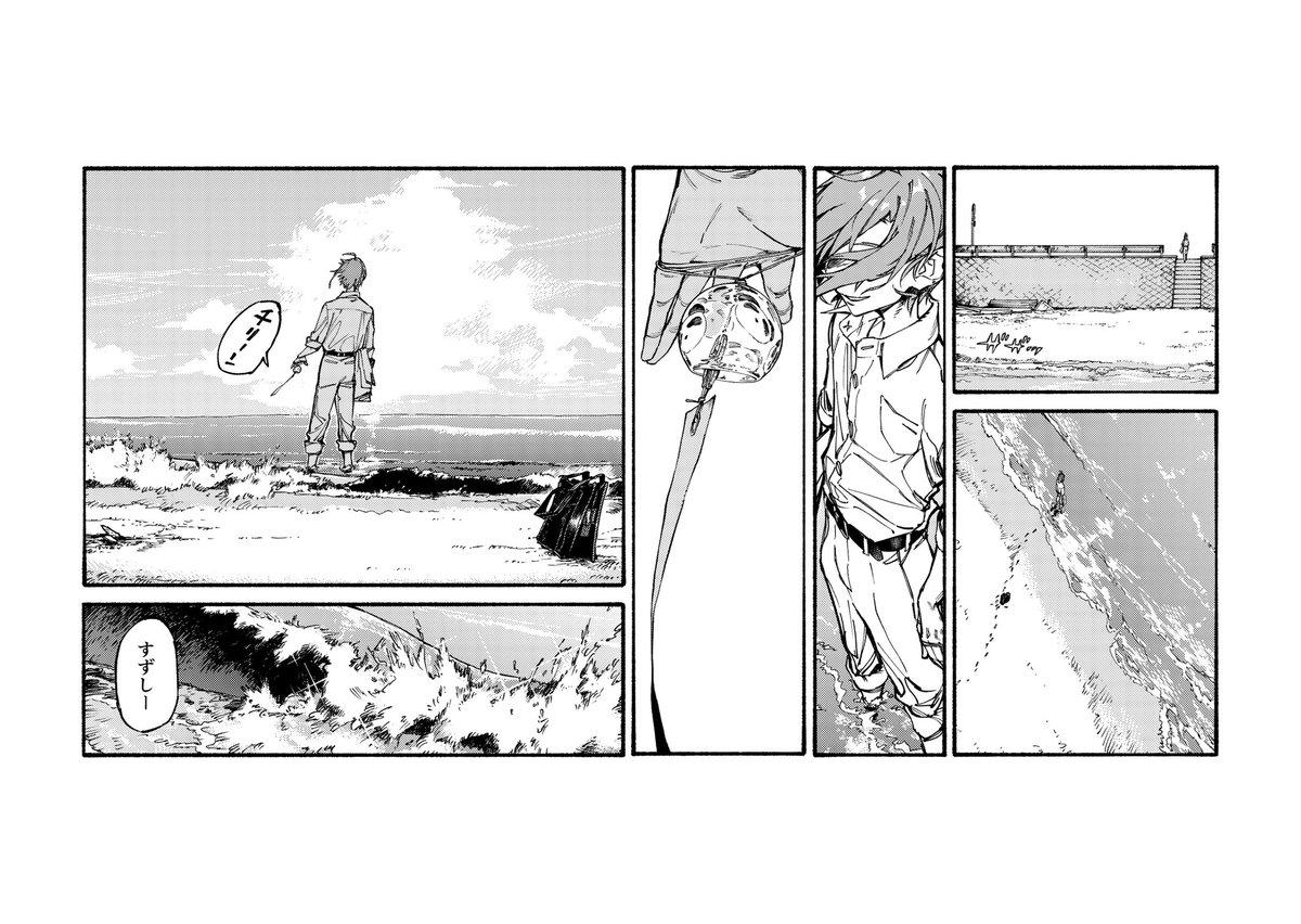 緑仙さんの「青と夏」のイラストを描かせていただきました。