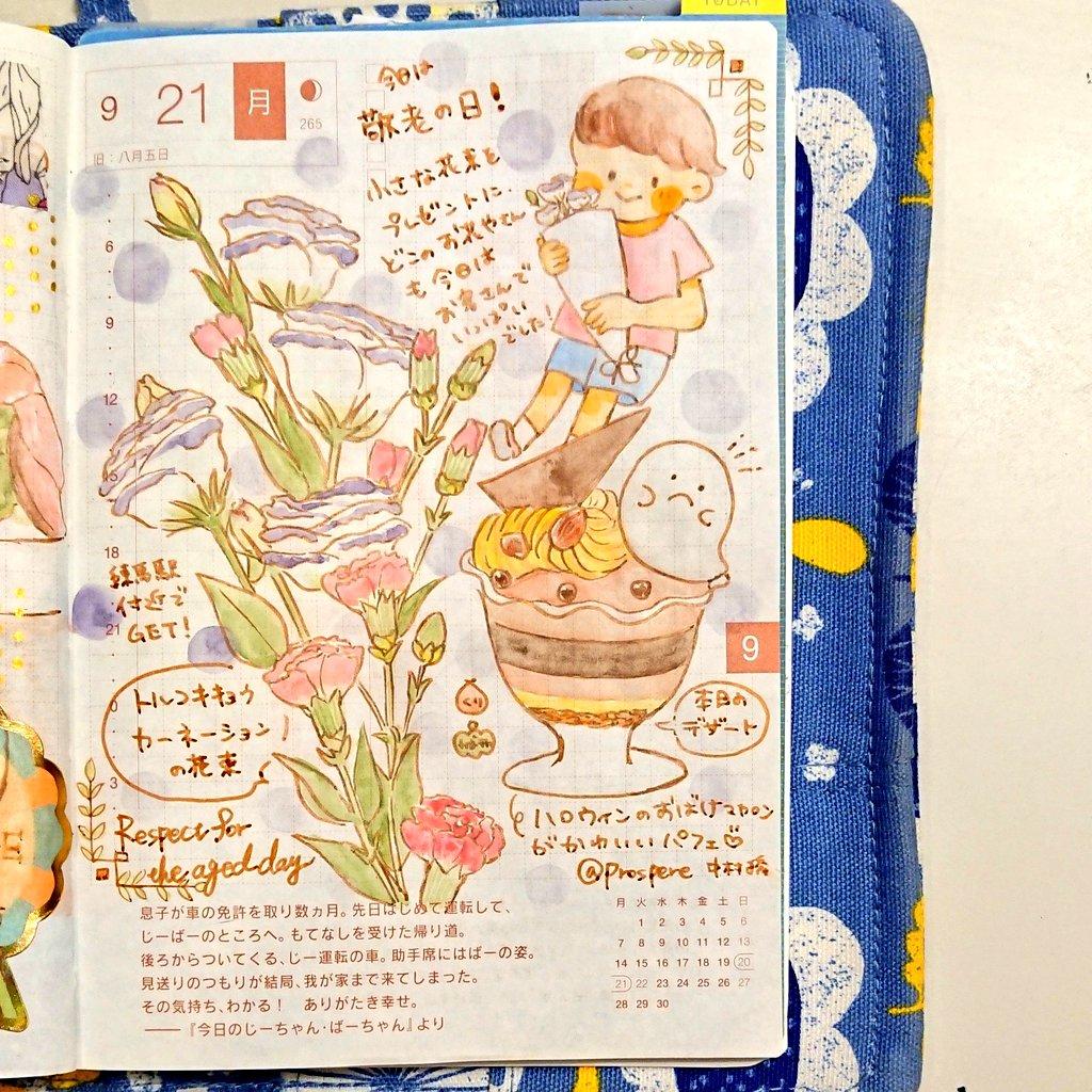 9/21のほぼ日  今日は敬老の日🌟 今年は祖母に、小さな花束とお茶&お菓子を贈りました💐✨ 何軒かお花屋さんをまわったのですが、どこも普段よりたくさんのお客さんで賑わっていて、それぞれのおうちでの敬老の日を想像してほっこりしました🍀  #ほぼ日 #ほぼ日手帳 #ほぼ日手帳2020  #敬老の日 https://t.co/g02Cumn9AA