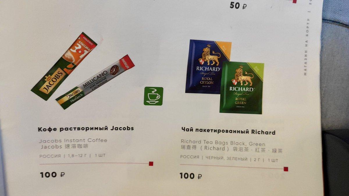 Уральские авиалинии are you ahyelli tam?  Пакетик ебучего чая за 100р??? https://t.co/ZnfQPOItM1