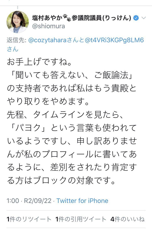 塩村あやか議員、「パヨク」という言葉には差別と言い、自らは「ネトウヨ」という言葉を使う。ご都合主義。 しかも「どこが美しい国なのでしょうか」と、これは日本をディスる言葉? https://t.co/8vJw3B2MT5