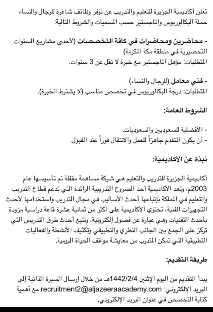 بؤس تحاضن يصل البريق التخصصات المطلوبة في سوق العمل السعودي للنساء Comertinsaat Com