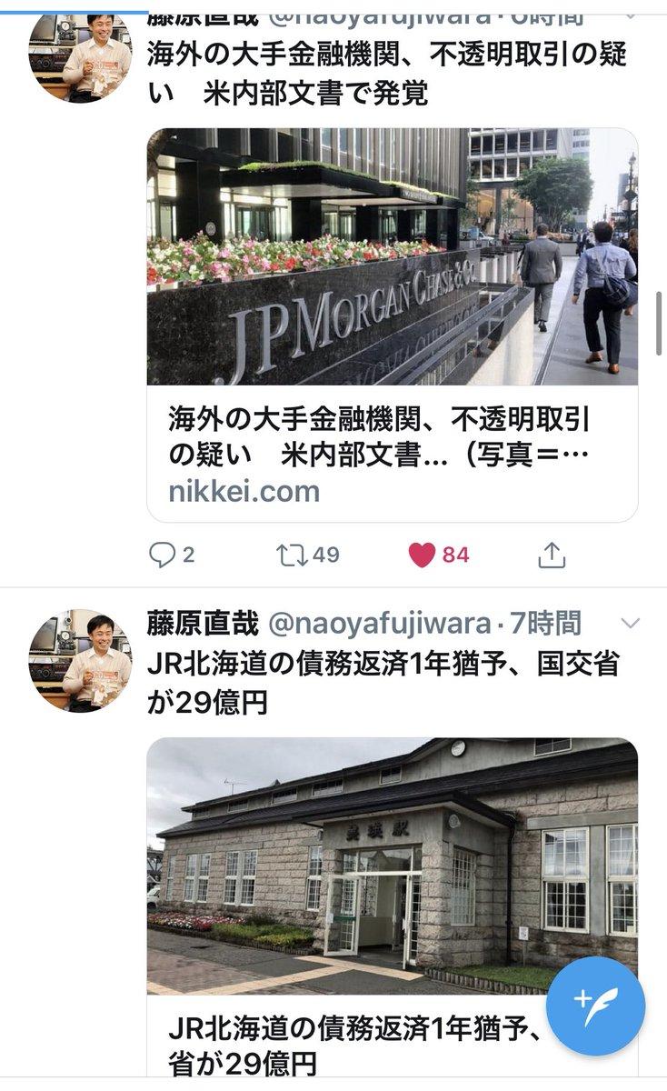 Twitter 藤原 直哉