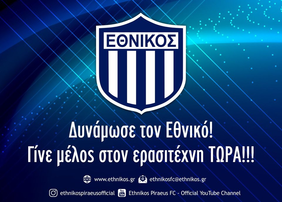 Για να έχεις λόγο στις αποφάσεις της αγαπημένης σου ομάδας! #Εθνικός_Πειραιώς #Ethnikos_Piraeus #Εθνικός_Πειραιώς_επίσημη_σελίδα #Ethnikos_Piraeus_official_page #Piraeus #Πειραιάς #ποδόσφαιρο #soccer #football https://t.co/hELIV85A7l