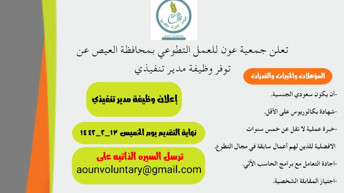 مطلوب ( مدير تنفيذى ) بجمعية عون للعمل التطوعي بمحافظة #العيص