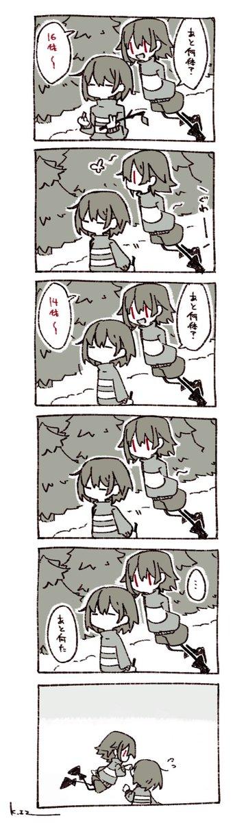 RT @kasuga_iz: Gルートの漫画です https://t.co/j96skidD0w