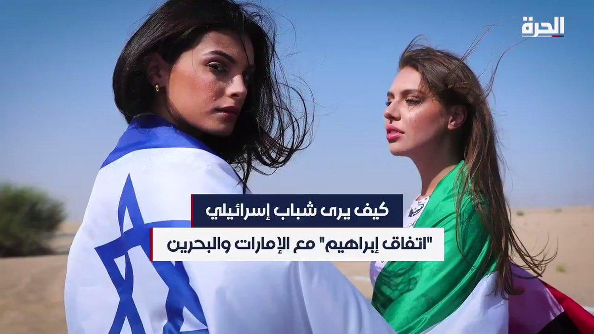 """""""الأهم من السلام بين الحكومات هو السلام بين الشعبين اليهودي والعربي"""".. تحدثنا مع شباب إسرائيليين وهذا ما قالوه عن """"اتفاق إبراهيم"""" https://t.co/e18Rp2kgB9"""