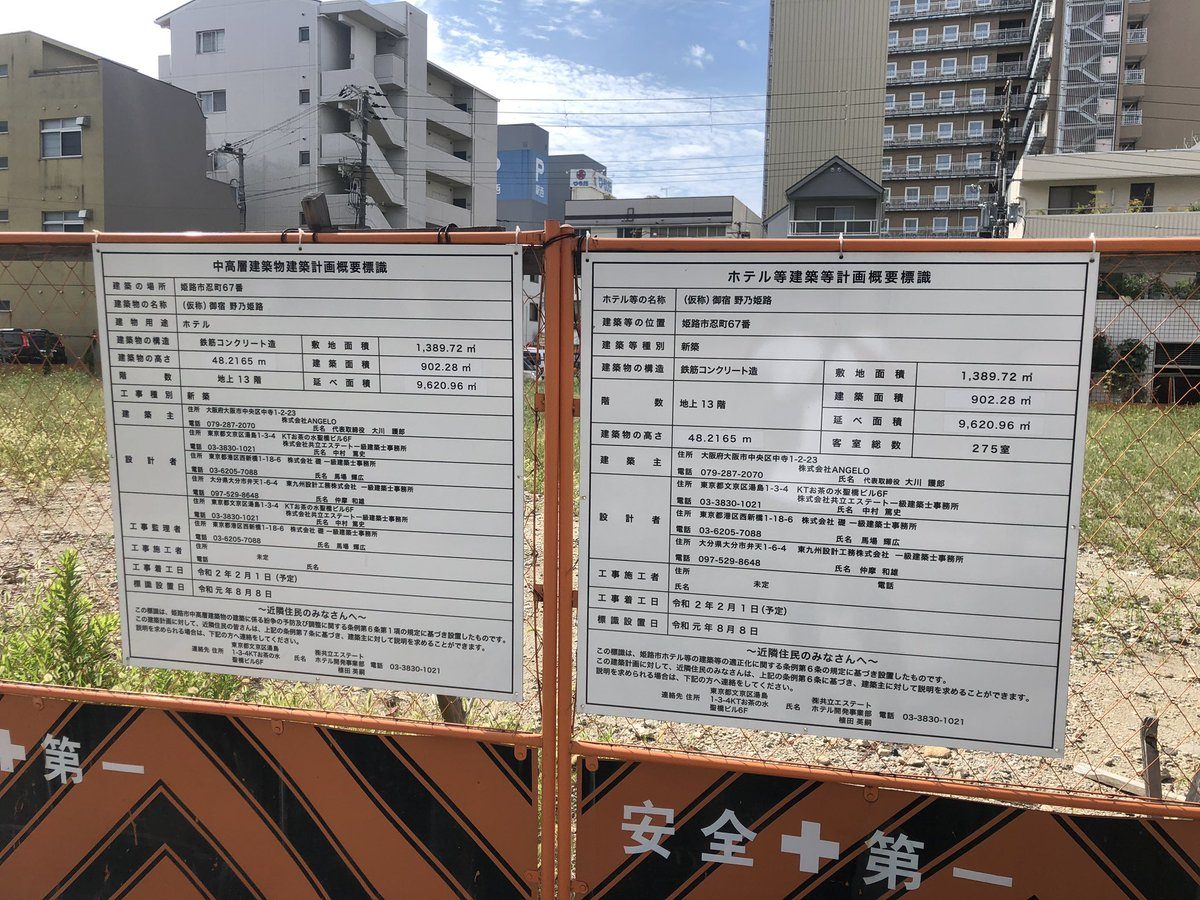 アンジェロ 姫路