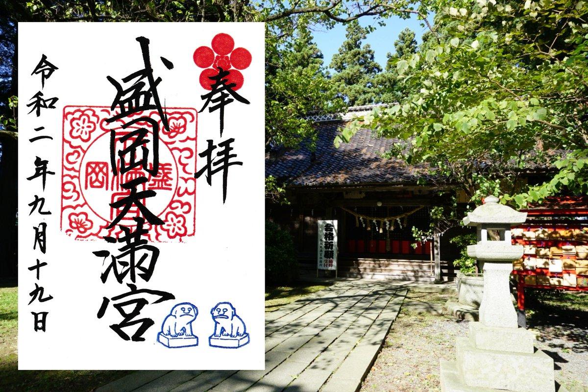 【#盛岡天満宮】2020.9.19④住吉神社に向かっていましたが、こちらの駐車場に出たのでお詣り。ボーイスカウトの子供達が境内を掃除していました。高台にあるので盛岡の街が一望できます。狛犬さん、とても特徴的でした(^_^)#御朱印#書置き#岩手県盛岡市新庄町