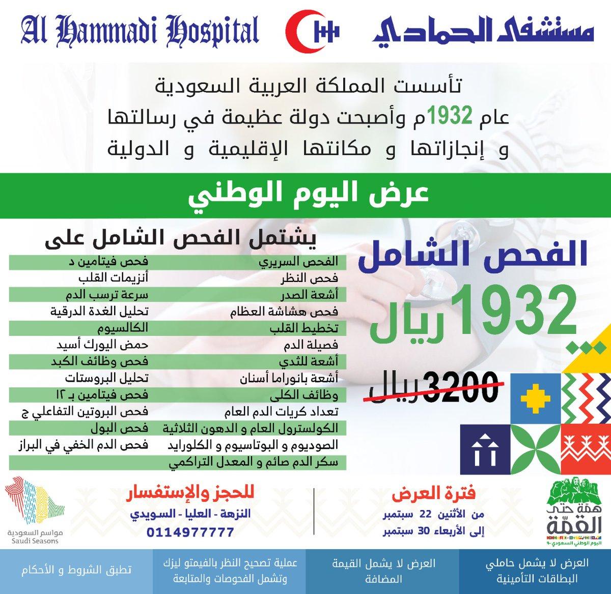 مستشفيات الحمادي Al Hammadi Hospitals Alhammadi Hosp Twitter