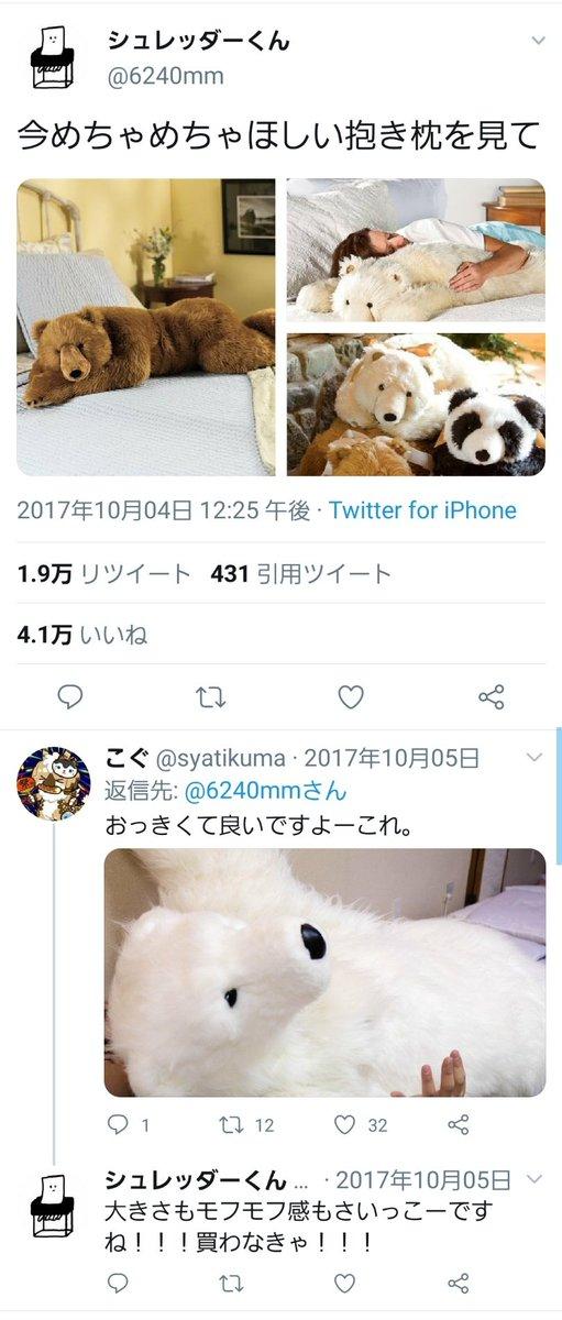 キュン死♡『動物のモフモフ抱き枕』が可愛すぎる! - NAVER まとめ今日も1日