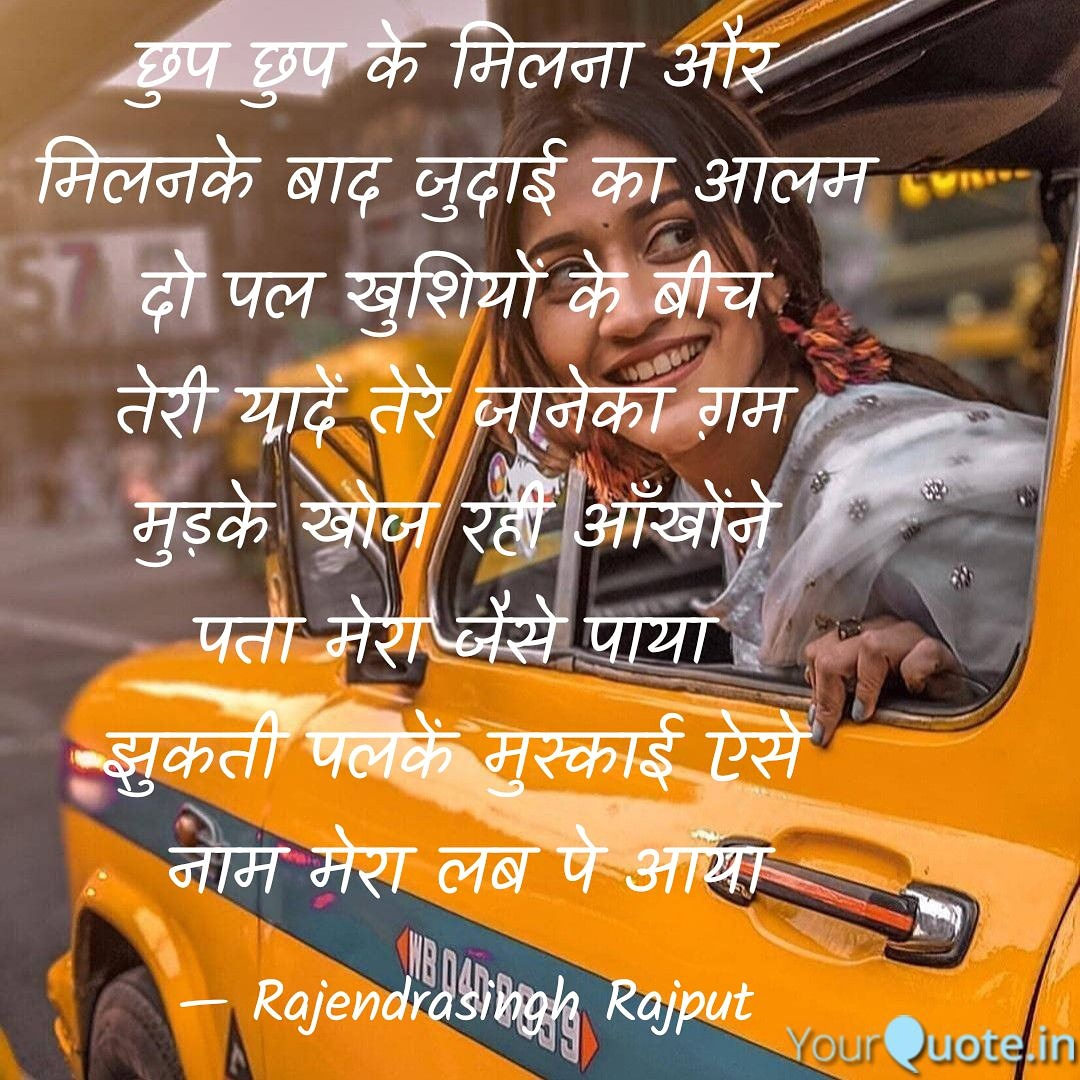Please like and share and connect if you enjoy my writings   Instagram & Facebook @rajendra.writes Twitter @rajendra_writes  #rajendrasinghrajput #hindipoetry #hindipoems #hindishayari #hindikavita #urdushayari #urdupoetry #urduhindi_poetry #urdupoetrylovers #love #lovepoetry https://t.co/C6u7pyDXxB