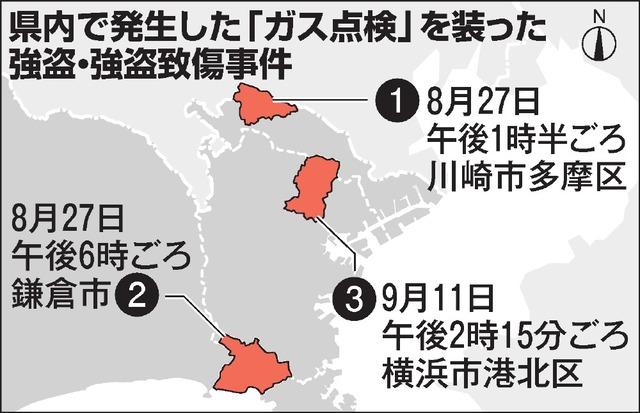 【注意】「ガスの点検」を装って強盗、首都圏で8月以降に相次ぐ特殊詐欺グループの一部が関係しているとみている。本物のガス点検と見分けにくく、東京ガスは注意を呼びかけている。