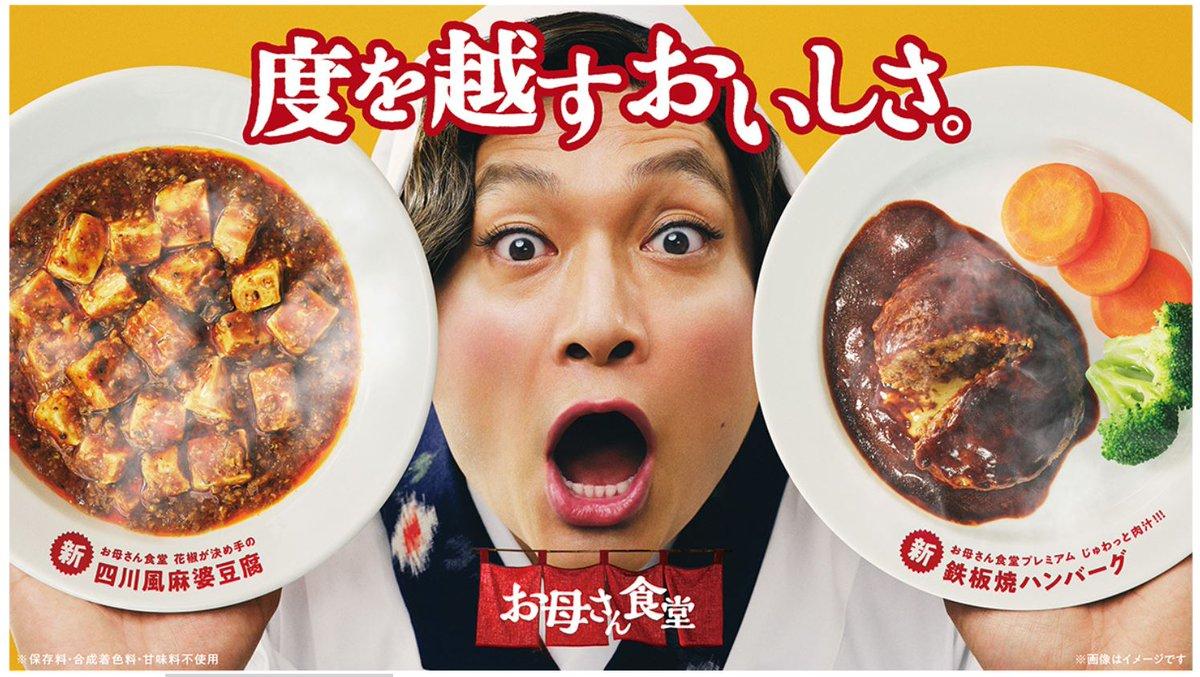 ファミマの「お母さん食堂」が3周年 麻婆豆腐やハンバーグなどの看板メニュー「度を超すおいしさ」にリニューア...
