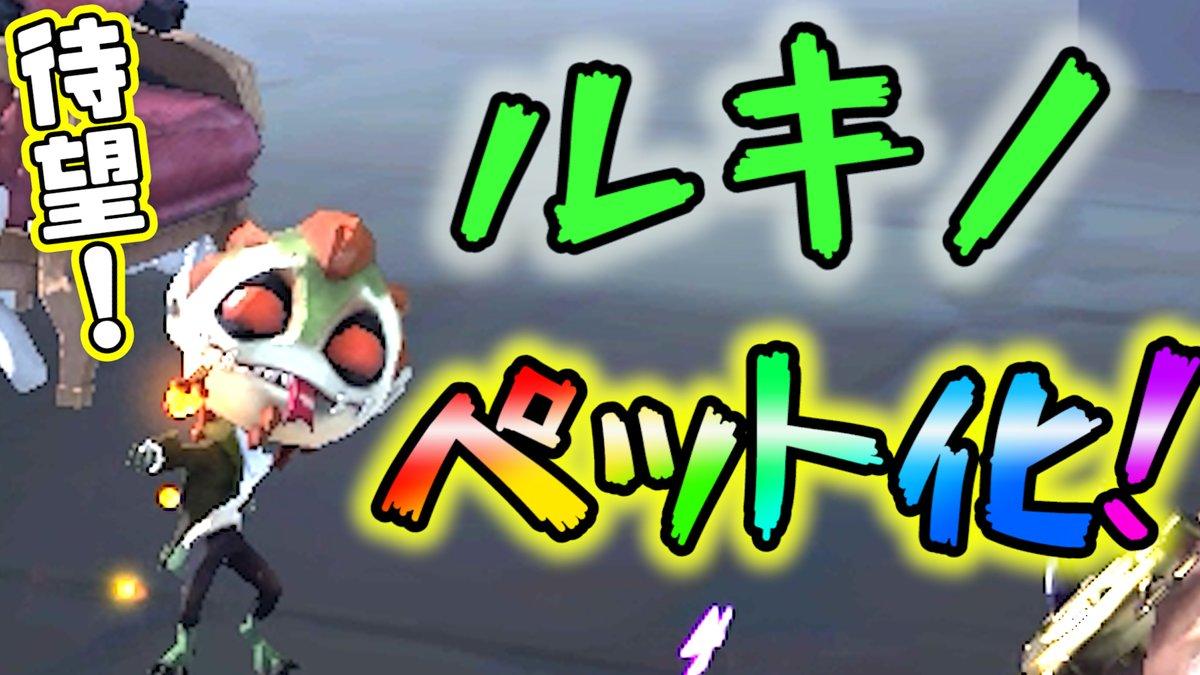 【第五人格】待望!?サバイバーにペット化されたルキノが可愛すぎる!【ルキノ】 ↓動画はこちらから!待望!?!?!?!?!?!?!?!?!?!?!!?!?!?!??!?!?!!?!#第五人格