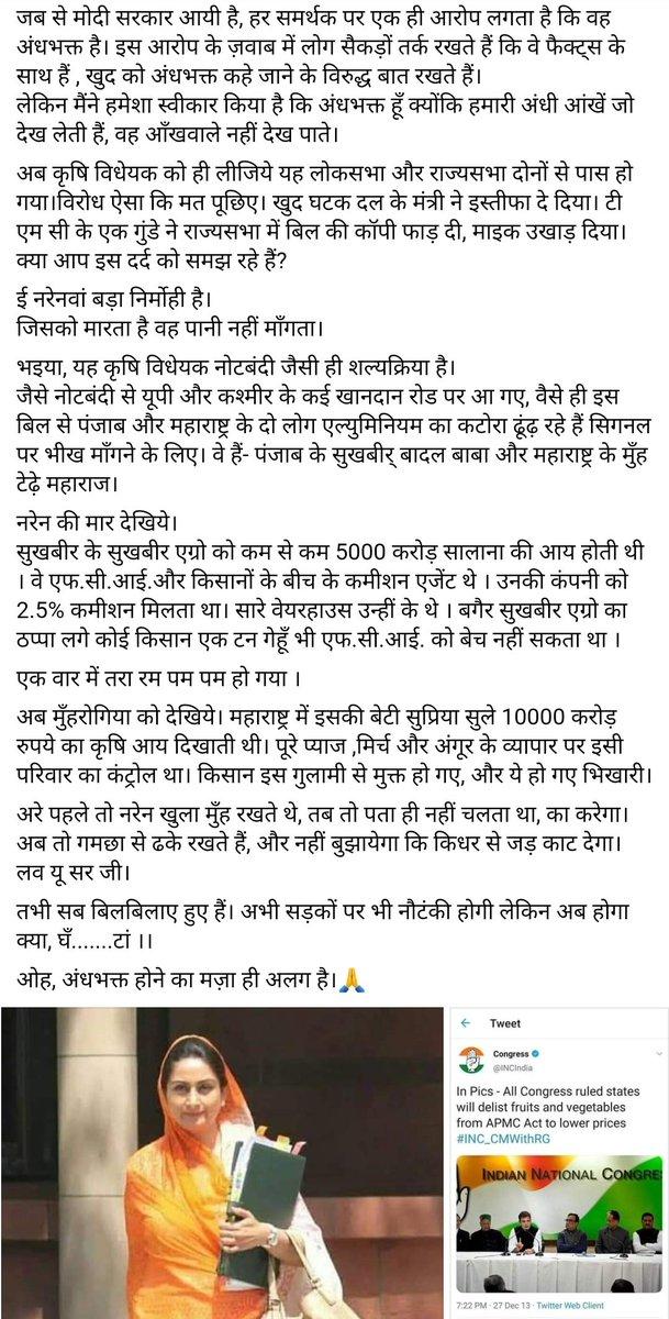 #AgricultureReformBill  #AgricultureBills2020   @narendramodi Ji, ek hi to Dil hai kitni Baar jeetoge  Please check the attached image for more information.  @myogiadityanath @AmitShah   #ModiHaiToMumkinHai  #ModiJiAt70  #modisavesagri  #modiLovesFarmers  #modiLovesIndia  #JaiHo https://t.co/VBUqvPUsQ6