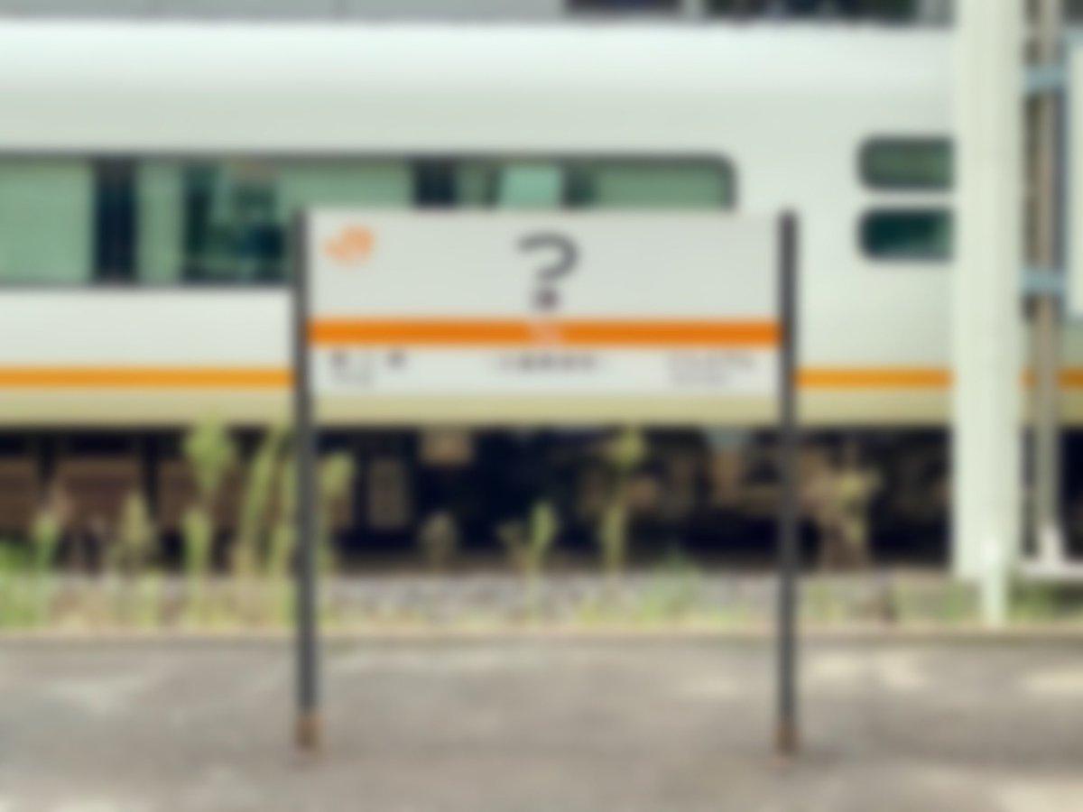 津駅の駅名標を裸眼で見ると「?」になる