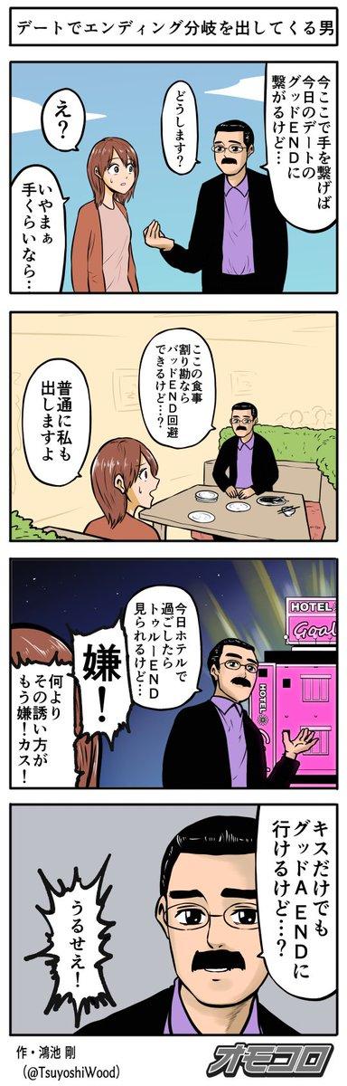 【4コマ漫画】デートでエンディング分岐を出してくる男