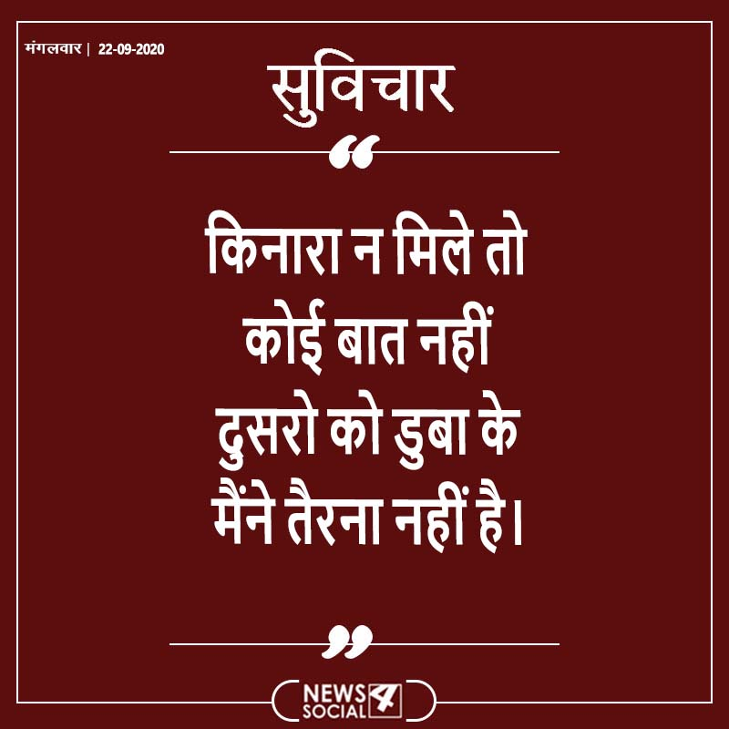 सुविचार 22-09-2020 मंगलवार . . . #hindiquotes #hindi #shayari #hindipoetry #hindishayari #poetry #love #lovequotes #urdupoetry https://t.co/oldGTHVHib