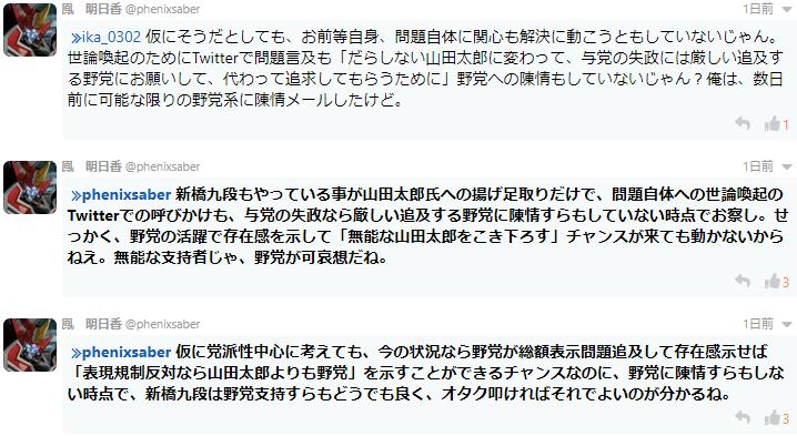 山田太郎の存在が「大して何もしない自分」への言い訳になっていることがよくわかるコメント。そもそもなんでこっちが何もしてないと思い込んでいるのやら。