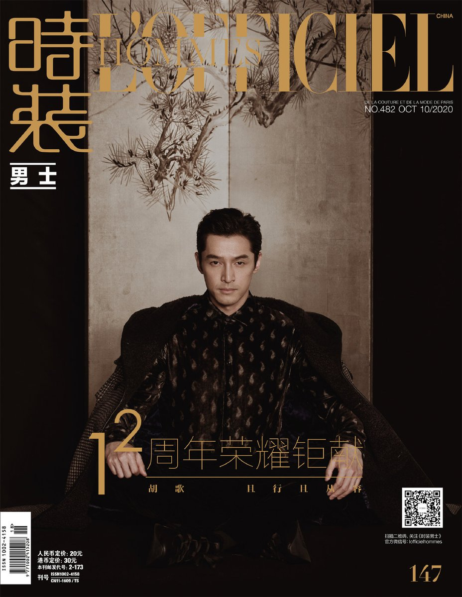 #HuGe covers the October 2020 issue of L'Officiel Hommes China.  Full spread: https://t.co/7yfE5bt1Qy  #胡歌 https://t.co/YfNreMkVOo
