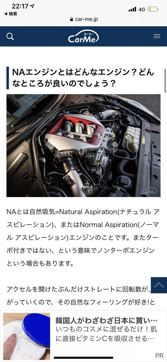 test ツイッターメディア - 写真はGT-RのV6ツインターボでは…。🤭 #車 #日産 https://t.co/tz7dvqCljS