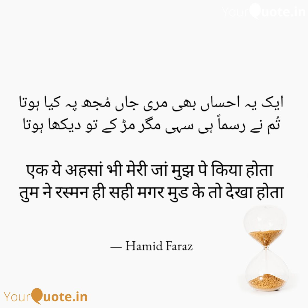 #hamidpoatry #urdupoetry #hindipoetry      Read my thoughts on @YourQuoteApp at https://t.co/NChxuqe6Rb https://t.co/Qp2ZdBKG1e
