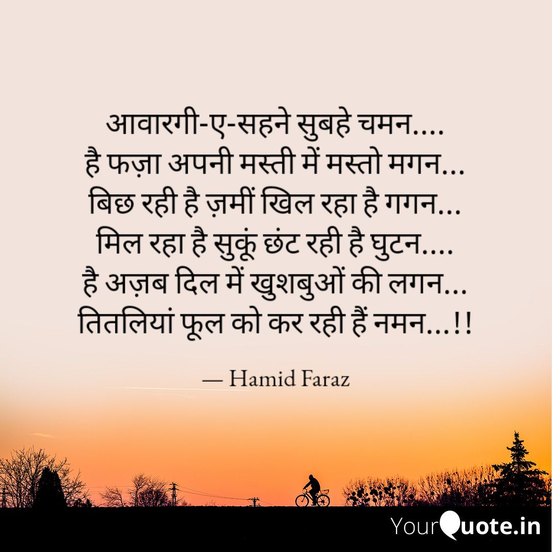 #hamidpoatry #urdupoetry #hindipoetry #nazm    Read my thoughts on @YourQuoteApp at https://t.co/nj7UyHIwtp https://t.co/K09r31CCoz