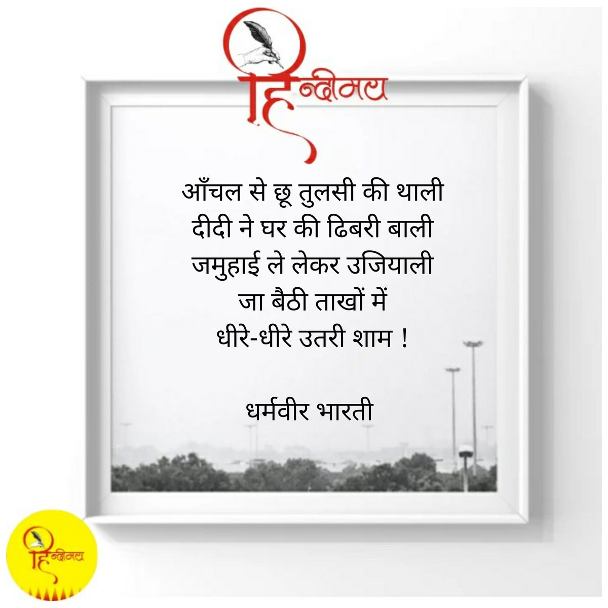 "पढ़ें धर्मवीर भारती की कविता ""उतरी शाम""  https://t.co/1sBsv8g4BN https://t.co/N7yKAQxGbA  #poetrycommunity #hindimay #Hindi #POEMS #hindipoem #UrduPoetry #LiteraturePosts #literatureofindia #India https://t.co/jjQccaTigO https://t.co/JnqLRyXP5f"