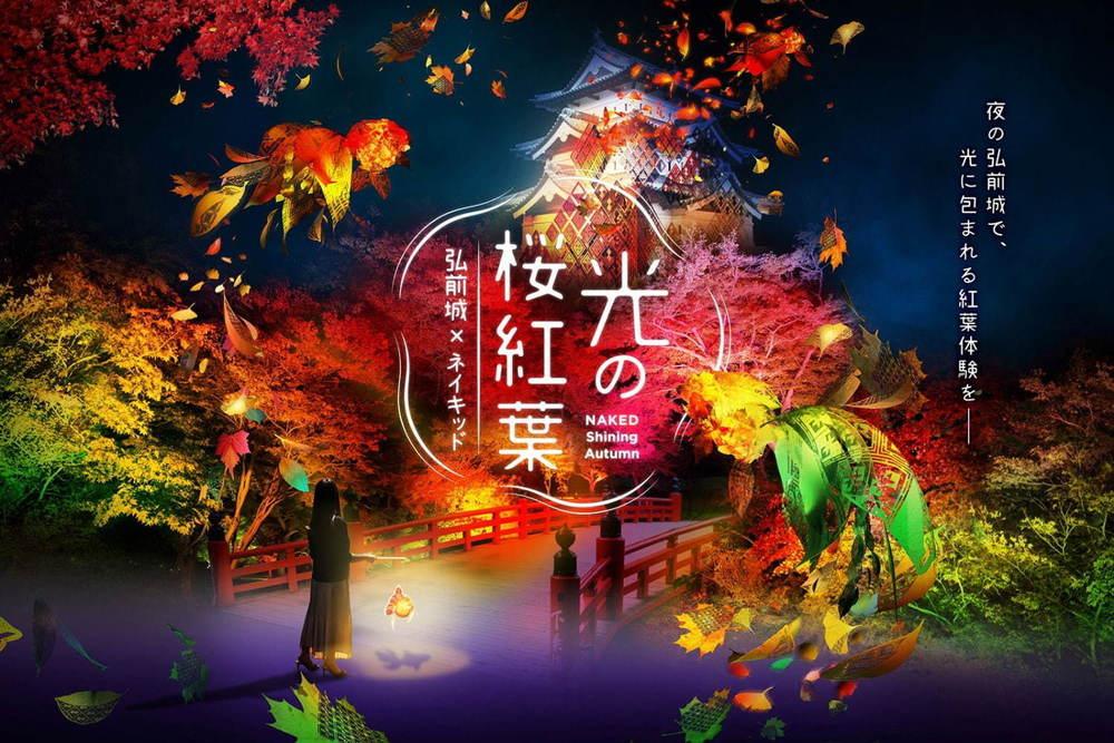「弘前城×ネイキッド 光の桜紅葉」青森・弘前公園で光の紅葉アート、金魚提灯と共に園内回遊 -