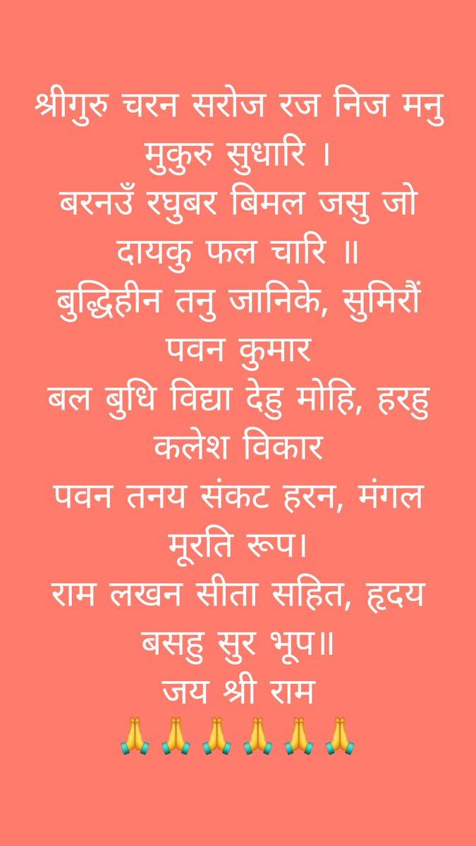 #jaibajrangbali  #jaishrieeram   #thursdaymorning #ThursdayMotivation   @abhiani00976910 @_g_sam @PramodPanesar @Deepak82697850 @AnkitTo29207031 @Abhiman23285346 @VishalBhanot9 @Jitendr19692014 @jugendrapal1990 https://t.co/WF6EwIletc