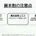 Image for the Tweet beginning: #法人事業税 #資本割 #注意点 #いつ時点 #資本金等