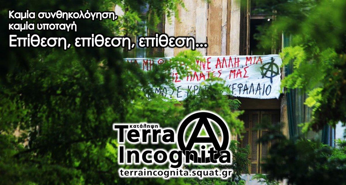 Σήμερα, 22/9/20 στις 21:00 θα πραγματοποιηθεί θεματική εκπομπή μαζί με άτομα από την κατάληψη terra incognita. Μας ακούτε στους 93.8 στα φμ της Αθήνας και προσωρινά από το https://t.co/DRbIanlEfy https://t.co/CGXsHF5ZD1
