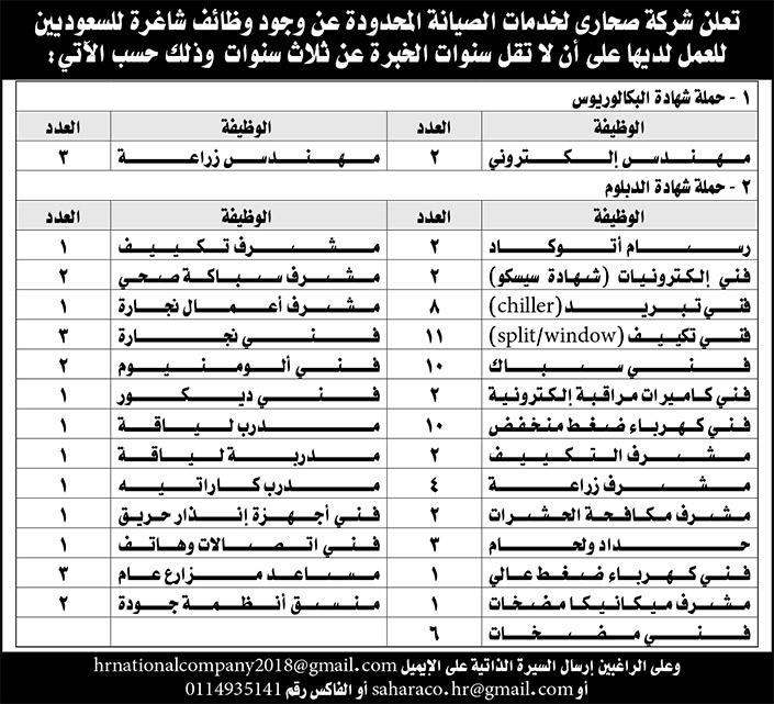 تعلن شركة صحارى لخدمات الصيانة عن وظائف للسعوديين من حملة ( الدبلوم و البكالوريوس ) #وظائف_الرياض #وظائف_شاغرة #وظائف