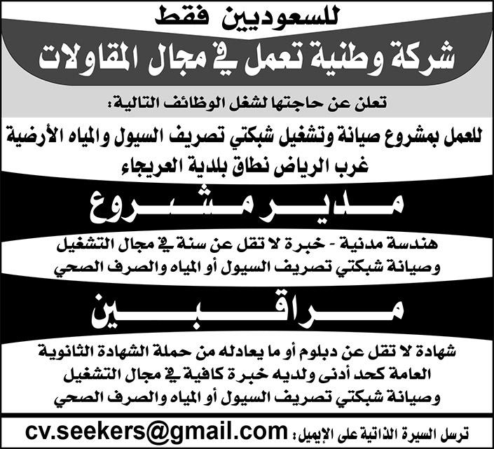 تعلن شركة وطنية عن وظائف شاغرة في مشروع بشرق وغرب الرياض - مدير مشروع - مراقبين