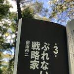 Image for the Tweet beginning: 読書の秋。 本っていろいろな出会いがあるなー。 感謝です。  秋晴れの中での読書最高。  @UGMD  #僕たちは14歳までに何を学んだか  #前田裕二