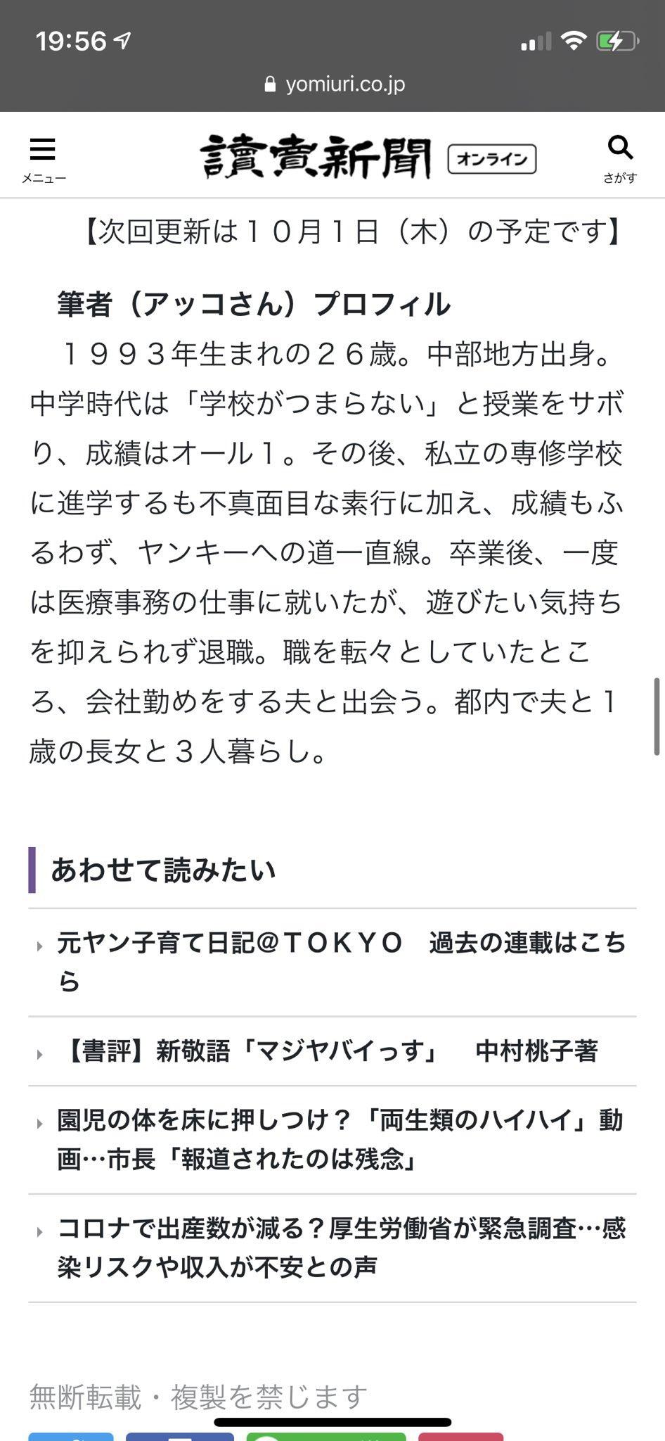 日記 子育て tokyo ヤン 元