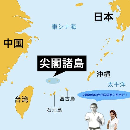 尖閣諸島は日本固有の領土であり、領土問題は存在しない😌 勝手に入って来ないでください🚢  #尖閣周辺への中国船侵入に抗議します https://t.co/S2eYB1TKrT