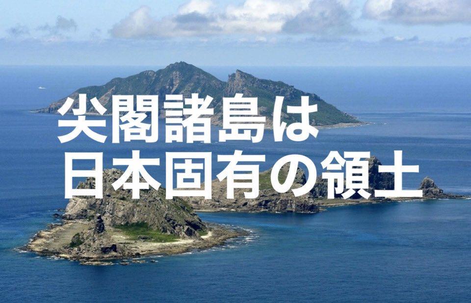 1センチ、1ミリも譲れません しっかり、守りましょう🇯🇵 尖閣諸島は沖縄県石垣市です 海上保安庁の皆様に感謝🇯🇵 #尖閣周辺への中国船侵入に抗議します https://t.co/HWdSNj4m50
