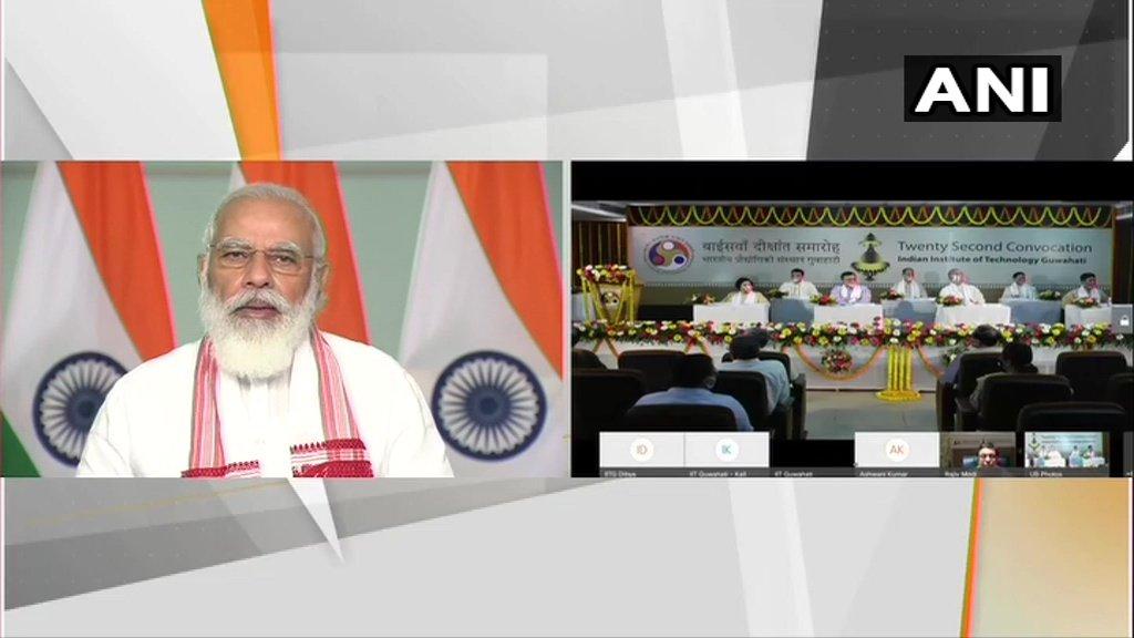 प्रधानमंत्री नरेंद्र मोदी वीडियो-कॉन्फ्रेंसिंग के माध्यम से भारतीय प्रौद्योगिकी संस्थान (IIT) गुवाहाटी के दीक्षांत समारोह में छात्रों को संबोधित करते हुए।  असम के मुख्यमंत्री सर्बानंद सोनोवाल और केंद्रीय शिक्षा मंत्री रमेश पोखरियाल भी इस कार्यक्रम में शामिल। https://t.co/s1CkykdbkK