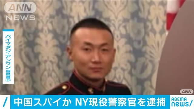 【潜入か】スパイ活動の疑いでニューヨーク市警の現職警官を逮捕 米中国政府関係者にNY近郊でのチベット系住民の動向を報告していた疑い。軍の機密情報を取り扱う資格も持っていたという。