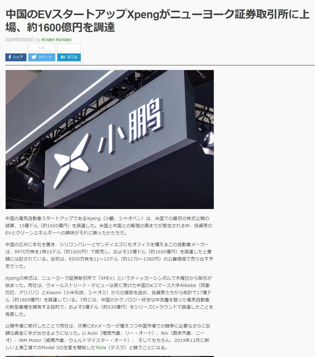 8/28「中国のEVスタートアップXpengがニューヨーク証券取引所に上場、約1600億円を調達」 「中国の電気自動車メーカーWM Motorが1500億円超を調達、230万円台で3万台のEVを納車済み」
