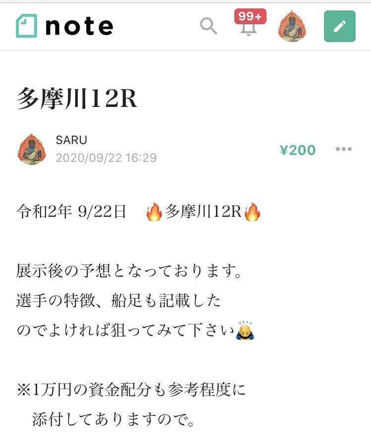 多摩川12R 狙う🔥#競艇予想 #SARU予想