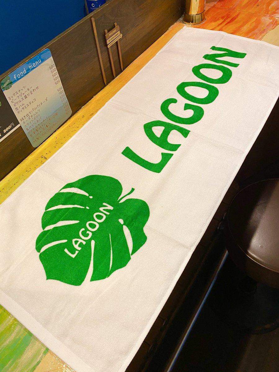 LAGOONの10周年の記念品はこちらです😆✨ 10年間の感謝の気持ちを込めまして、今年はちょっと豪華にロゴ入りのフェイスタオルをご用意しました! ぜひみんなに使って欲しいなぁー!☺️  10周年の9月25、26日にご来店の方にプレゼントします😊  #ビアンバー #LAGOON #ラグーン #新宿二丁目 #lgbt https://t.co/2RlmJD7MoR