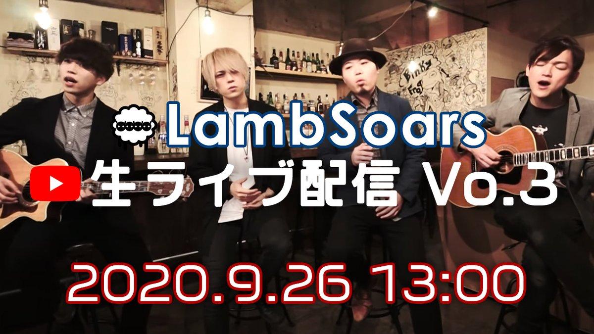 26日はお昼ごはん食べてからパソコン・スマホ前に待機よろしくです!!【9月26日13時〜】ラムソア配信ライブ Vol.3【LambSoars】 → #ラムソア #歌ってみた #演奏してみた #アイナナ #ヒプマイ #ツイステ