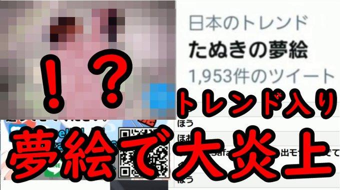 炎上 浦島坂田船 メジャーデビュー