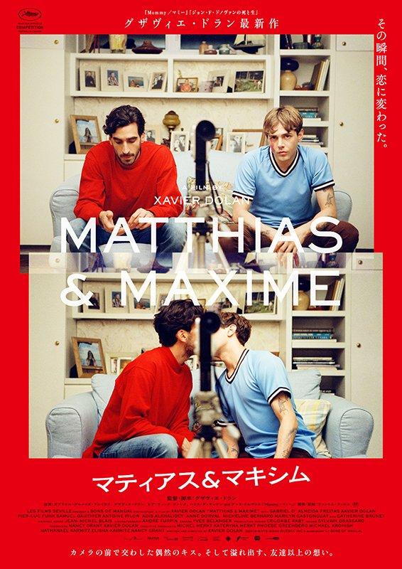 【🎬#映画com映画評論 まとめ】👬「#マティアスアンドマキシム」セクシュアリティを意識せず人を愛することは可能か🥺「#フェアウェル」心にずっと残る、深くて柔らかな余韻🏛️「#もう終わりにしよう。」#チャーリーカウフマン の妄想迷宮上記を追加👉 @togetter_jp