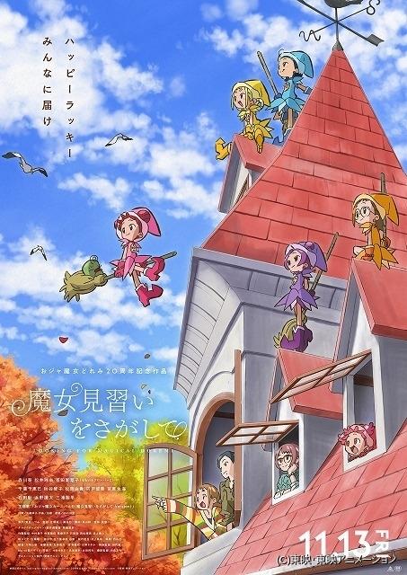 【秋風】劇場アニメ『魔女見習いをさがして』第2弾ビジュアル公開MAHO堂に集結する『おジャ魔女どれみ』ファンのヒロイン3人と、どれみたち魔女見習いの姿が切り取られている。