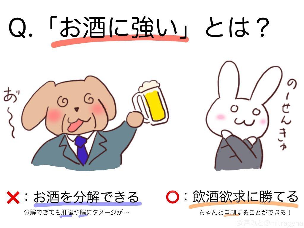アルコール依存症を避けるために、広まってほしい概念。