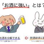 アルコール依存症を避けるため…「お酒に強い」の本当の意味‼